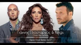 ΟΣΟ ΘΑ ΛΕΙΠΕΙΣ - ΠΛΟΥΤΑΡΧΟΣ & KINGS (Djpol Final Remix 2k17)