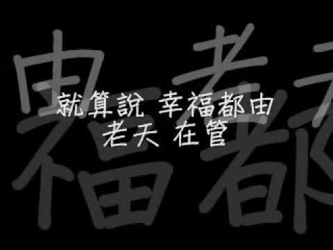 蔡依林Jolin 我的依賴 with lyrics