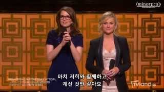 Tina Fey & Amy Poehler honor Don Rickles (Korean sub)
