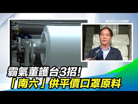霸氣董護台3招! 「南六」供平價口罩原料|三立新聞台