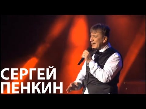 Сергей Пенкин - Feelings (Live @ Crocus City Hall)