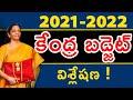 Union Budget 2021 In Telugu | Detailed Analysis of Budget 2021 | Ajaykumar Kola (CFP)