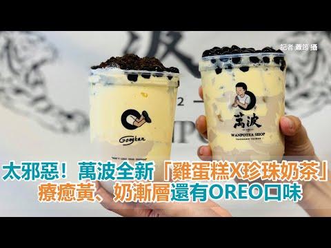 太邪惡!萬波全新復古「雞蛋糕X珍珠奶茶」 療癒黃、奶漸層還有OREO口味