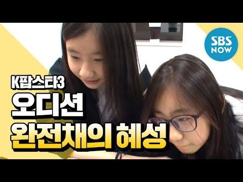 [K팝스타3] 캐스팅오디션, '완전채'의 '혜성' / 'Kpop Star 3' Review