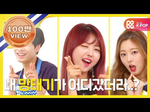 (Weekly Idol EP.318) PLEDIS Family's 'OPPYA' [플가네 식구들의 '오빠야']
