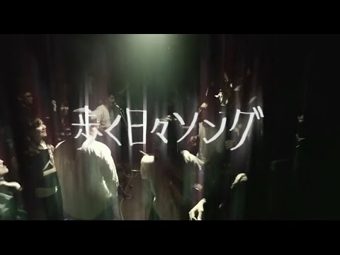 THE BOYS&GIRLS 「歩く日々ソング」 MUSIC VIDEO