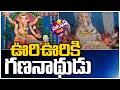 ఊరిఊరికి గణనాధుడు | Different Types Ganesh Idols | Patas News | 10TV News
