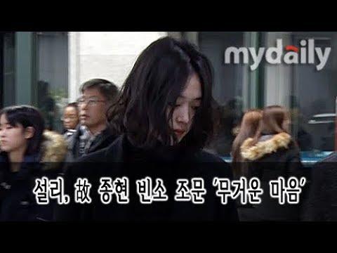 설리(Sulli)-크리스탈(Krystal), 故 샤이니 종현(Shinee Jonghyun) 빈소 조문 '무거운 마음' [MD동영상]
