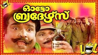 Malayalam full movie Auto Brothers | Malayalam comedy | Full movies [HD]