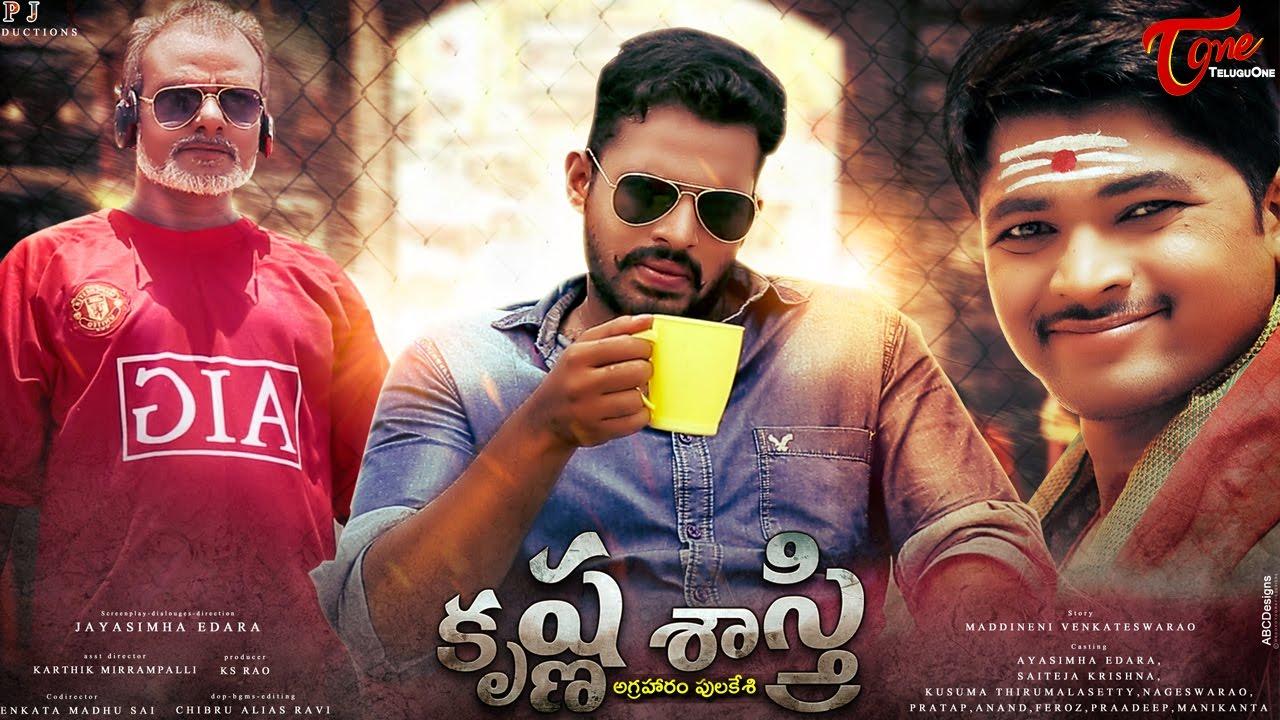 Krishnasastry | New Telugu Short Film 2016