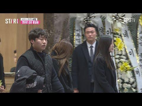 이승철·에이핑크·김신영 등 밤 늦도록 끊이지 않는 종현 빈소(현장)