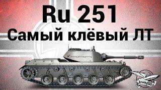 Spähpanzer Ru 251 - Самый клёвый лёгкий танк
