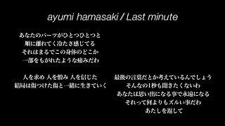 Last minute 歌詞