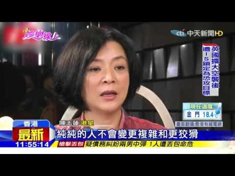 20151204中天新聞 陳玉蓮談初戀周潤發「當時蠢蠢的」