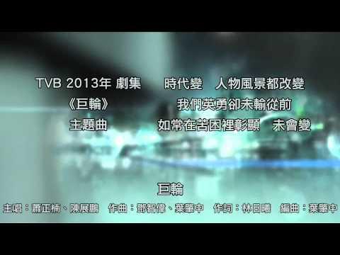[完整版+下載Link] 蕭正楠、陳展鵬 - 巨輪 (劇集《巨輪》主題曲)