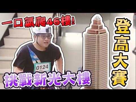 【Joeman】一口氣爬46層樓!挑戰新光摩天大樓登高大賽!
