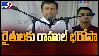 Rahul Gandhi speech at Congress Public Meeting- Tirupati..
