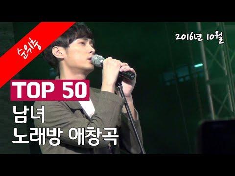 남녀 노래방 애창곡 순위 TOP 50 (2016년 10월)