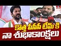 Uttam wishes best of luck to new TPCC chief