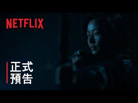 《屍戰朝鮮:雅信傳》| 主要預告 | Netflix