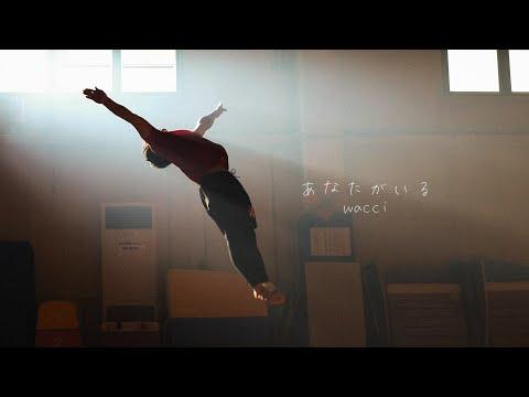 wacci 『あなたがいる』Music Video