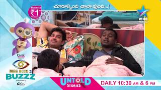 Bigg Boss 3 Telugu: Varun, Ali, Rahul interesting conversa..