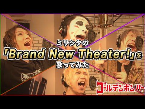 ゴールデンボンバー ミリシタの「Brand New Theater!」を歌ってみた