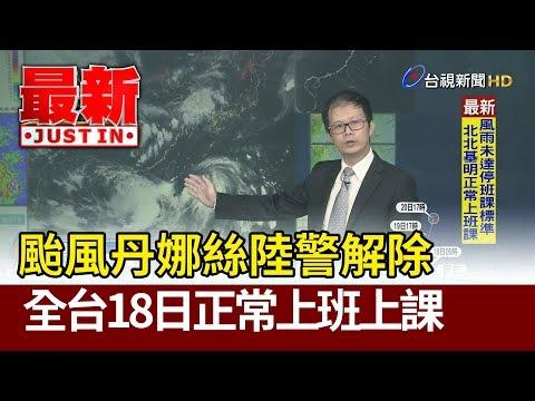 颱風丹娜絲路警解除 全台18日正常上班上課【最新快訊】
