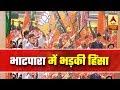 Political News: Three-Member BJP Delegation To Visit Bhatpara Saturday   ABP News