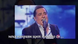 Василис Карас -Но няма да намериш