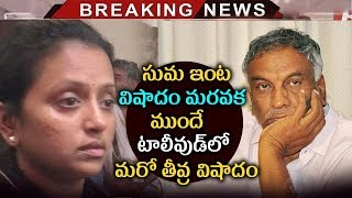 Tammareddy Bharadwaja mother passes away; Chiranjeevi reac..