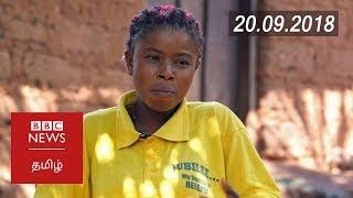 Nigerian girls sold to repay debts | BBC Tamil Latest News | பிபிசி தமிழ் செய்தியறிக்கை |