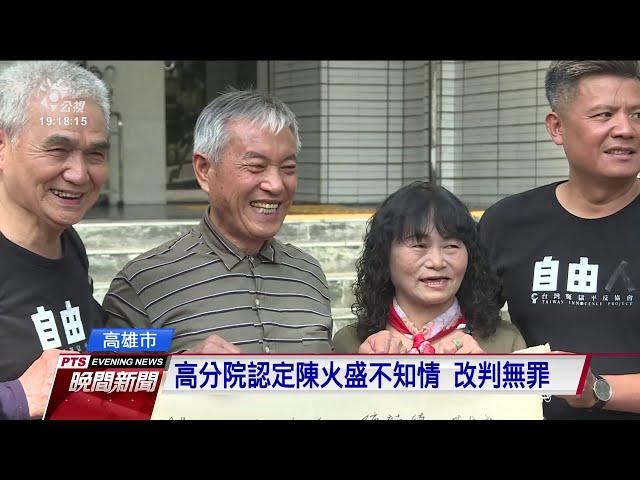東港漁船跨國運毒案 船長陳火盛入獄2966天改判無罪