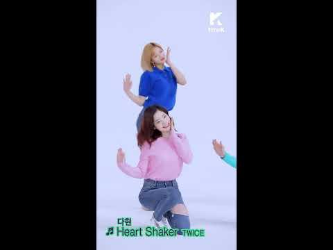 Let's Dance(렛츠댄스): TWICE(트와이스)_DAHYUN(다현 직캠ver.)