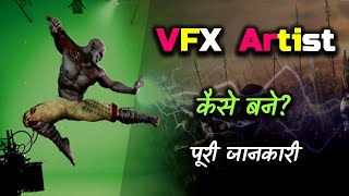 How to Become a VFX Artist With Full Information? – [Hindi] – Quick Support