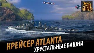 Крейсер Atlanta. Башни из хрусталя. Обзор корабля