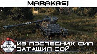 Из последних сил затащил бой на AMX 50 100