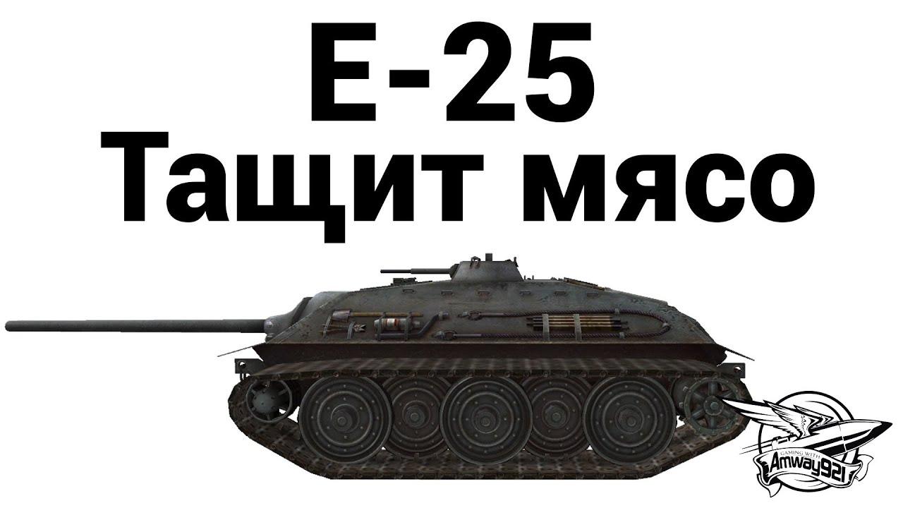 E-25 - Тащит мясо