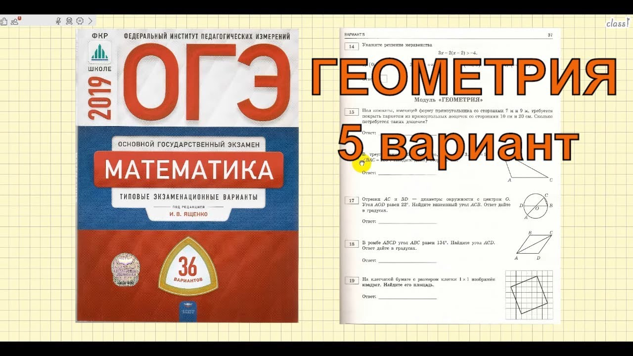 Задач геометрии 8 решебник по класс сборнику