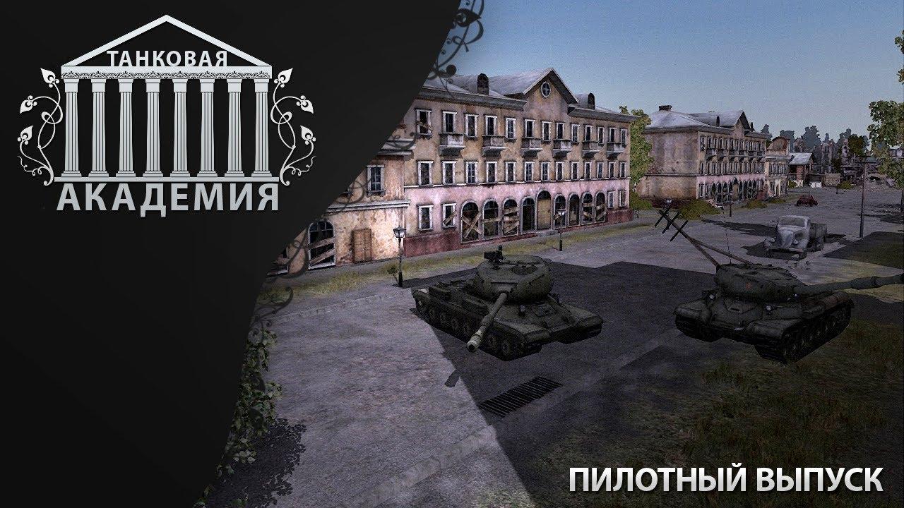 Танковая Академия #1 (KARP0V - 49% / 5 000 )