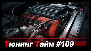 Тт109: Ставим на Волка новую турбину и замеряем динамику!