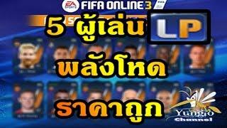 5 ผู้เล่น LP พลังโหด ราคาถูก FIFA ONLINE3 :By Yunglo channel