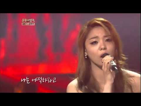 [HIT] 불후의명곡2-에일리(Ailee) - 나는 어떡하라구.20120526
