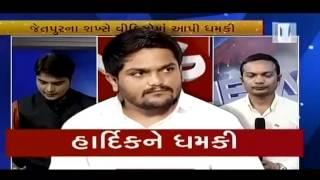Viral Video: Threatening video to Hardik Patel goes viral | Vtv Gujarati