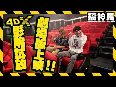 【包下整家威秀電影院】4DX 搖晃!振動!噴水!超強電影院!
