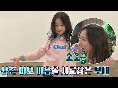 [용돈 요정] 삼촌·이모 마음을 사로잡은 '댄스 신동' 하은이☆ 밤도깨비 23회