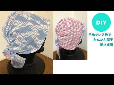 DIY 手ぬぐい 一枚布帽子 Hut