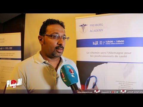 آفاق التخصص والعمل الطبي للأطر الطبية في ألمانيا