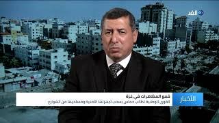 أكاديمي يكشف أسباب وتداعيات قمع حماس للمظاهرات في غزة ...