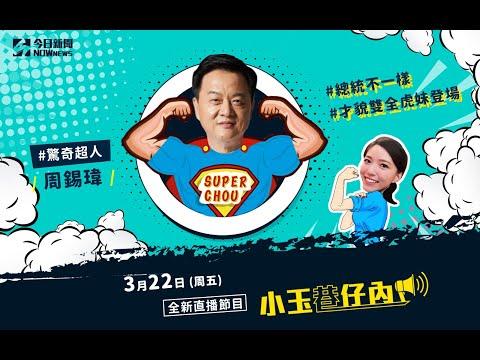 【完整版】「小玉巷仔內」周錫瑋選總統 超正虎妹來助陣!